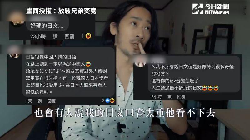 ▲ 居日多年的台灣YouTuber「奕寬」,分享被許多台灣網友糾正日文發音的心情。(圖/ 放鬆兄弟奕寬  授權)