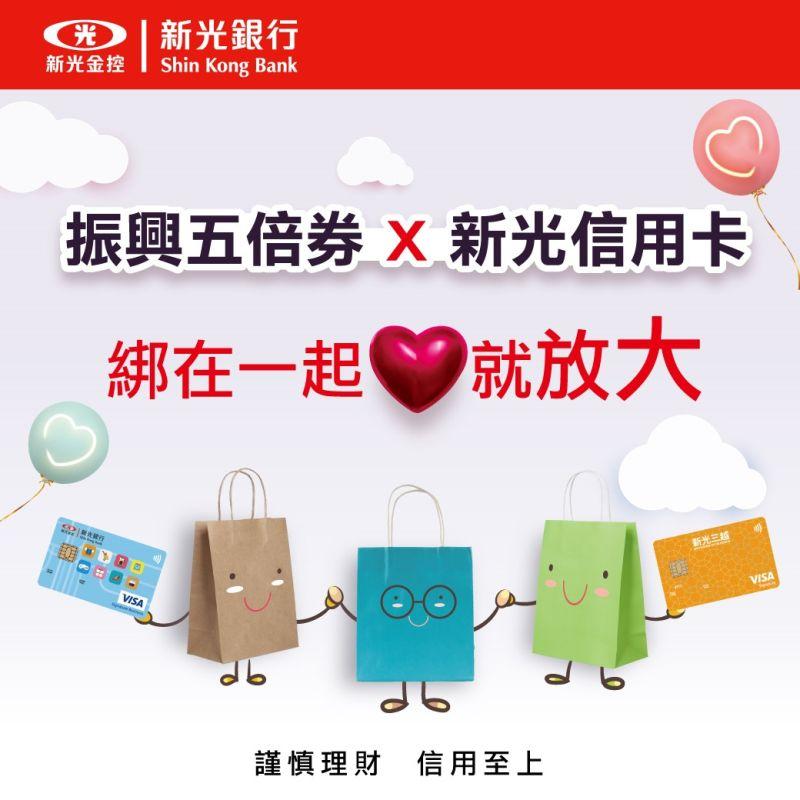 特企/新光卡x嗶支付放大振興五倍券 最高2050元回饋!