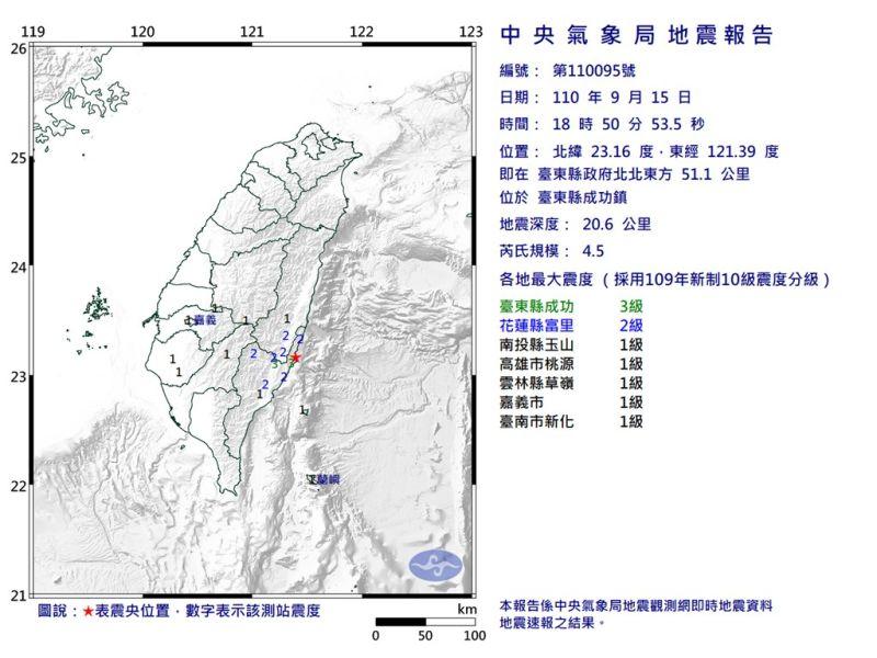 ▲台東地震規模4.5 最大震度3級。(圖/氣象局)