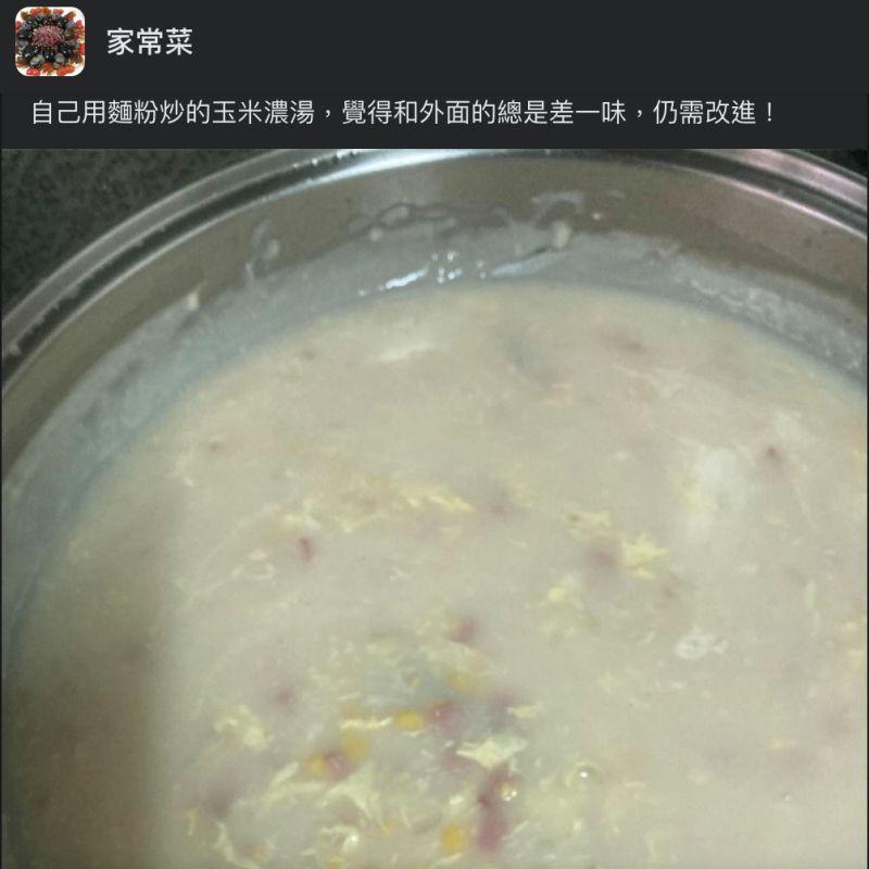 ▲網友納悶自主玉米濃湯時總少一味,掀起討論。(圖/翻攝自《家常菜》臉書)