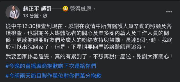 ▲趙正平身體出狀況,因此取消直播與今、明兩天的錄影。(圖/翻攝趙正平臉書)