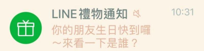 ▲網友常收到官方帳號LINE禮物的通知訊息。(圖/翻攝Dcard)