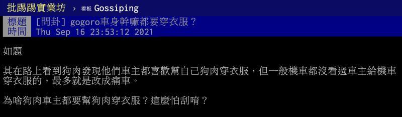 ▲原PO在路上看到Gogoro發現,車主都喜歡幫自己Gogoro「穿衣服」,不禁好奇原因為何。(圖/翻攝自PTT)
