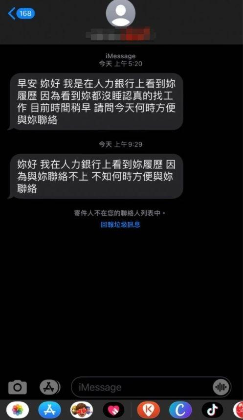 ▲女網友收到面試邀約簡訊,但內容讓她直發毛。(圖/翻攝Dcard)