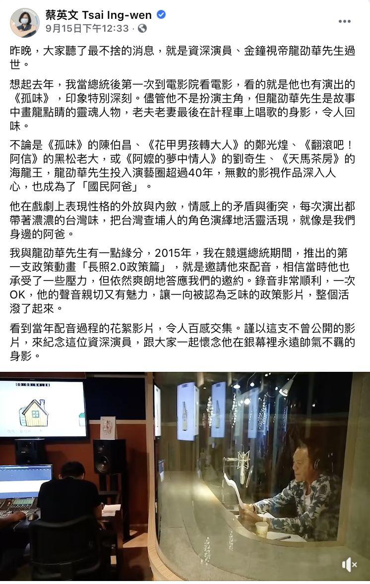 ▲蔡英文悼念龍劭華。(圖/蔡英文臉書)