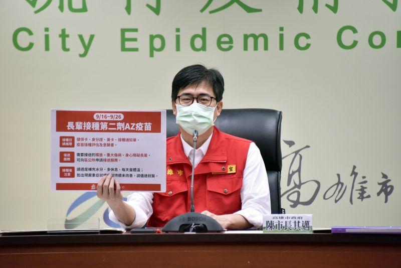 ▲高雄市長陳其邁表示,第2劑疫苗開打,免預約專人通知。(圖/高市府提供)