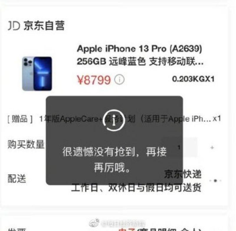 ▲▼雖然美中關係不佳,但蘋果新機在中國預購仍被秒殺。(圖/翻攝自微博)
