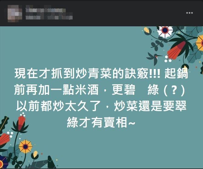 ▲女網友在炒青菜時加入米酒。(圖/翻攝家常菜臉書)
