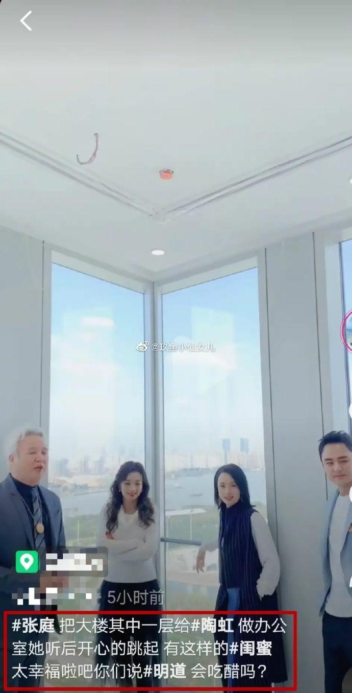 ▲張庭和林瑞陽帶著陶虹、明道一起參觀新大樓。(圖/翻攝微博)