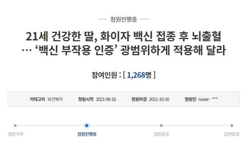 ▲近日又有韓國民眾因親人接種疫苗後產生嚴重副作用,而上政府的請願網站喊話。(圖/截取自青瓦台請願網址)
