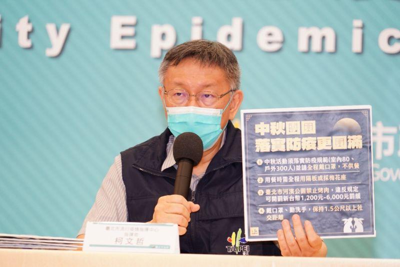 ▲台北市長柯文哲重申中秋節要遵守防疫規定。(圖/北市府提供)