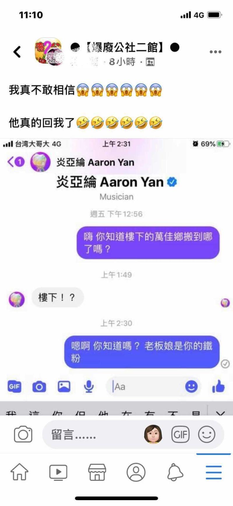 ▲網友私訊炎亞綸,竟得到本尊回應。(圖/翻攝炎亞綸臉書)