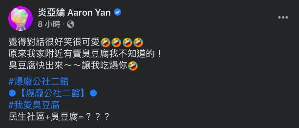 ▲炎亞綸要吃爆臭豆腐。(圖/翻攝炎亞綸臉書)