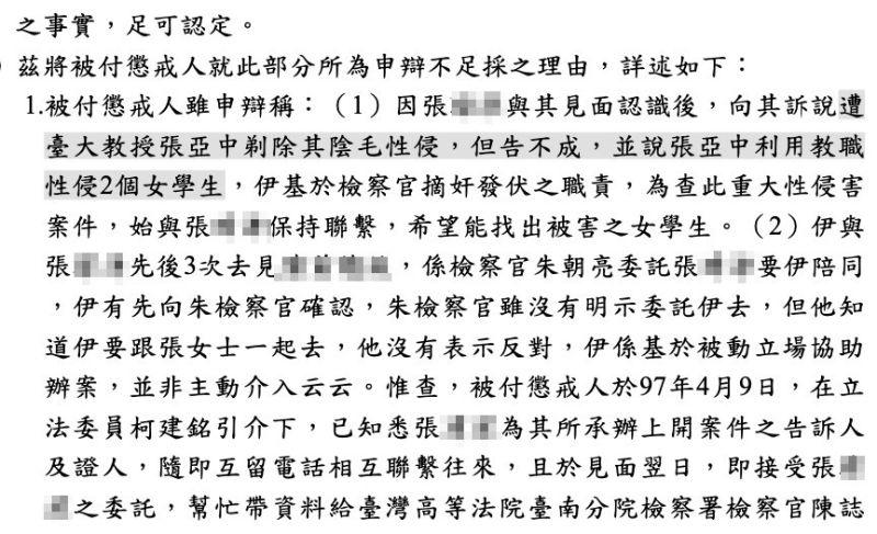 ▲▲司法院公報98年度鑑字第11500號懲戒議決書,記載張亞中與張女糾紛。(圖/翻攝自司法院公報)