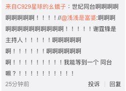 ▲網友相當期待王菲與謝霆鋒的「世紀合體」。(圖/中國電影報導微博)