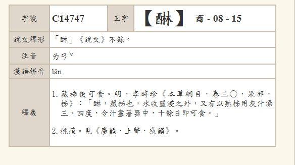▲(圖/翻攝自《國家教育研究院》「教育部異體字辭典」)