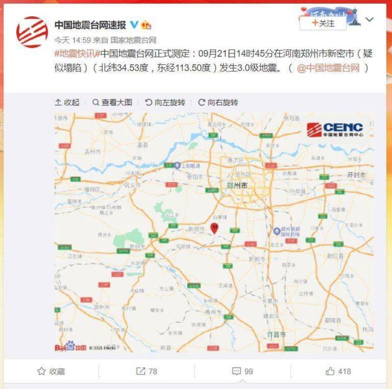鄭州新密地震 疑似爆破造成塌陷
