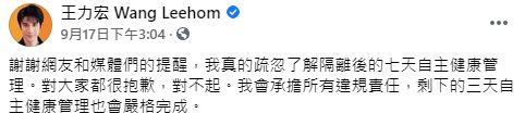 ▲王力宏聲明全文。(圖/王力宏臉書)