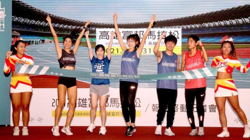 ▲「2021高雄富邦馬拉松」因防疫考量取消實體跑改為「線上跑」形式舉辦。(圖/運發局提供)