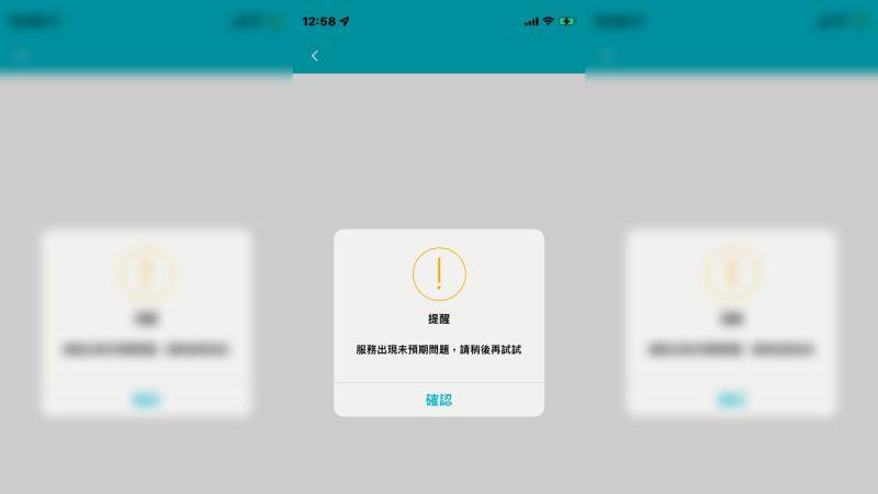 ▲台北市政府開放民眾透過台北通app預約熊好券後,也產生當機無法預約的情況。(圖/讀者提供)