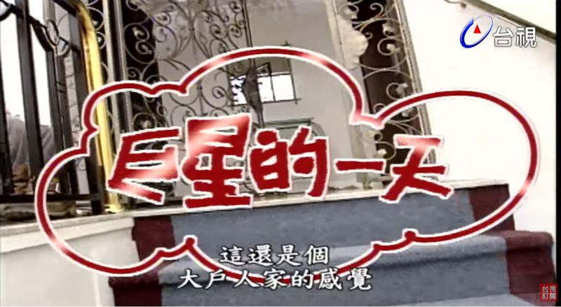 ▲費玉清豪宅大門。(圖/台視YouTube)