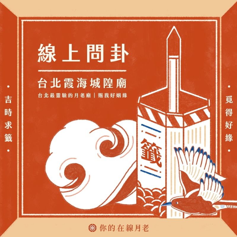 ▲台北霞海城隍廟最有名的就是月老,同時提供「你的在線月老」計畫。(圖/翻攝自台北城隍廟臉書)
