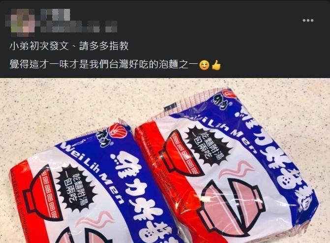 ▲網友指出「維力炸醬麵」是台灣最好吃的泡麵。(圖/翻攝泡麵公社臉書)