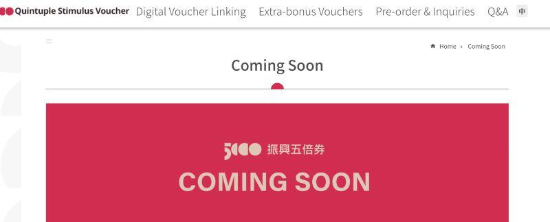 ▲政府單位雖然設置五倍券的英文網站,但實際點擊後顯示「Coming