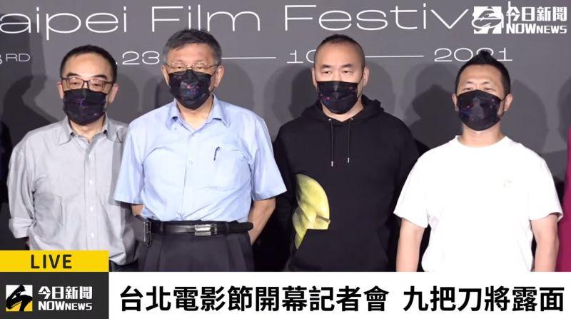 ▲台北市長柯文哲(左二)為台北電影節站台。(圖/NOWnews直播)