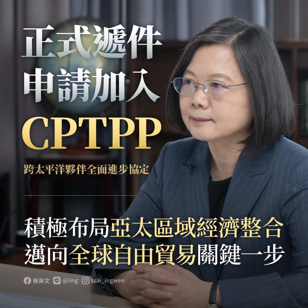 金融時報:台灣參與CPTPP 考驗北京政經脅迫能耐