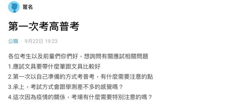 ▲網友詢問考高普考的注意事項,引發討論。(圖/翻攝自Dcard)