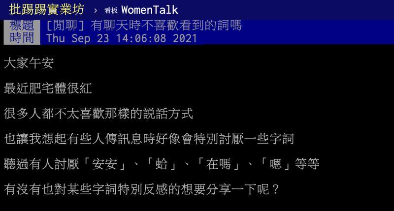 ▲訊息除了常見的「喔」、「恩」之外,許多網友更指出「1詞」也相當顧人怨。(圖/翻攝自PTT)