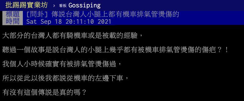 ▲台灣人的小腿上幾乎都有被機車排氣管燙傷的傷疤?貼文曝光引發共鳴。(圖/翻攝自PTT)