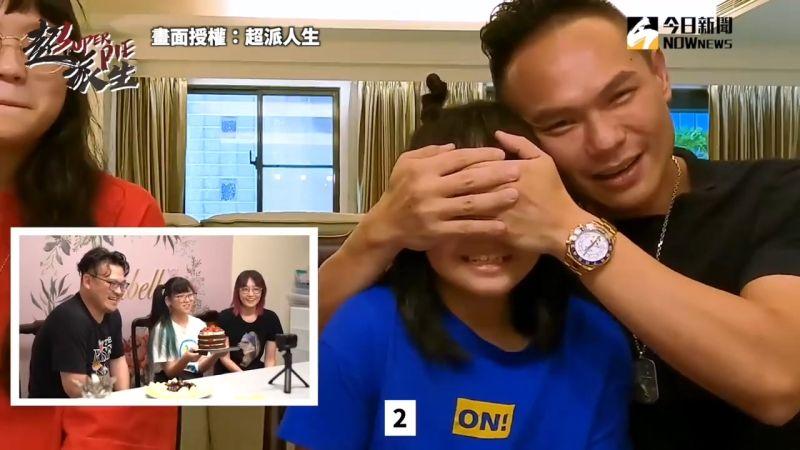 ▲ YouTube頻道「超派人生」請到女兒偶像來為她慶生,讓女兒直喊:是在做夢嗎?(圖/超派人生 授權)
