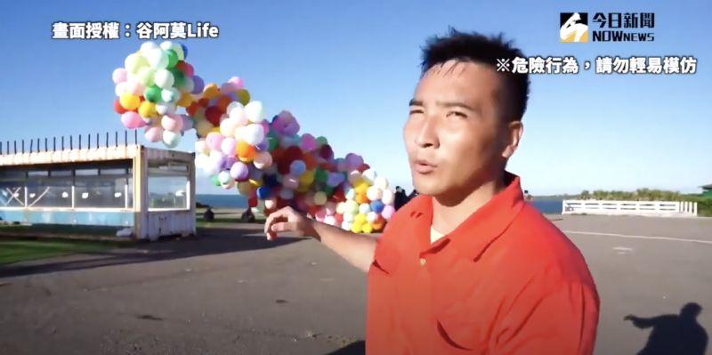 ▲綁上1500顆氣球,人就能飛上天了嗎?(圖/谷阿莫Life  授權)