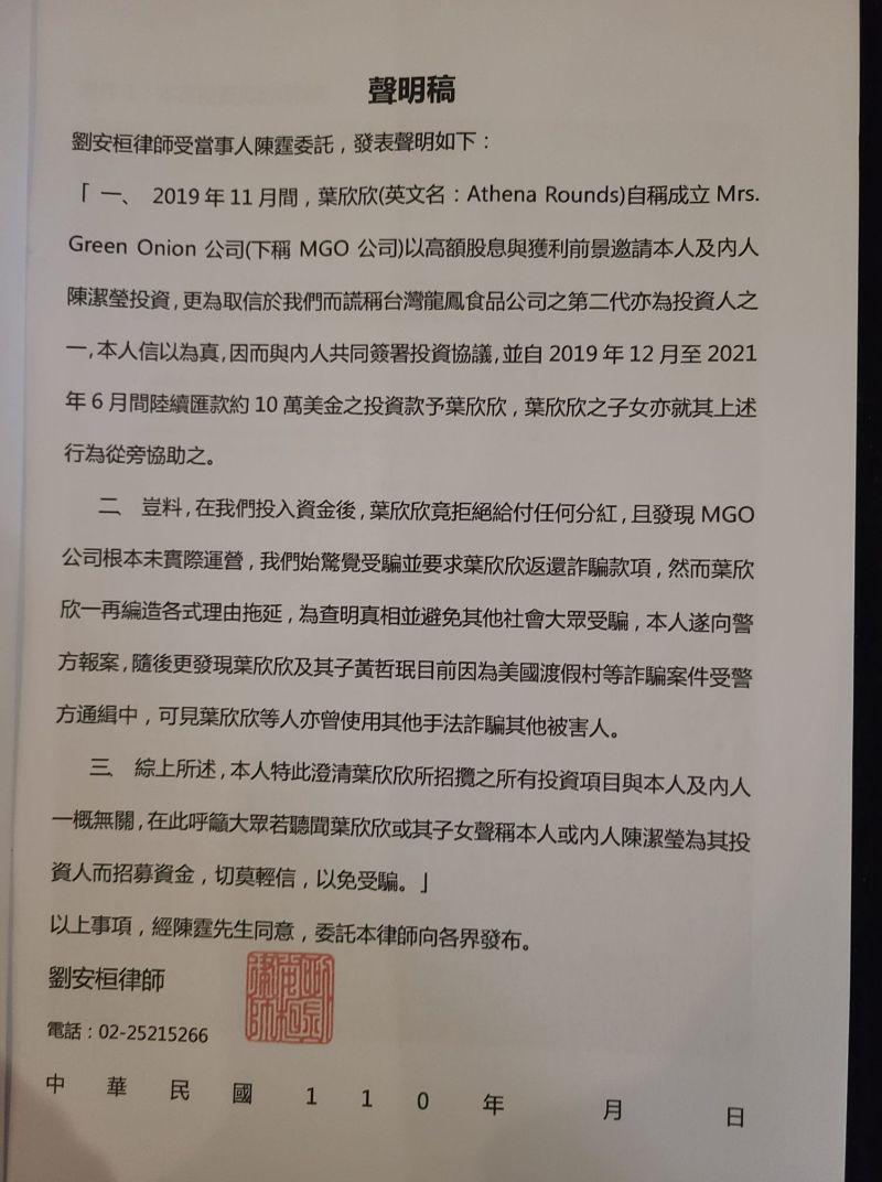▲陳霆律師發布聲明。(圖/星瀚國際傳播)
