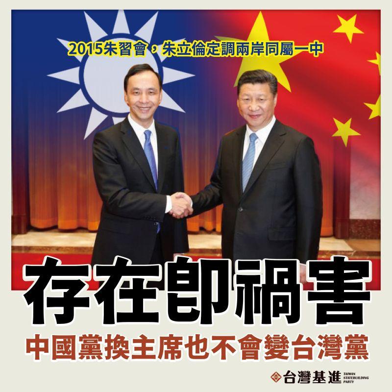朱立倫成黨選黨主席 基進:中國黨換主席也不會變台灣黨