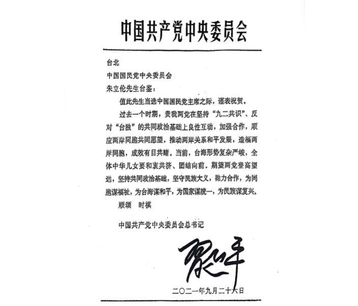 習近平發賀電恭賀朱立倫當選 重申九二共識、反台獨