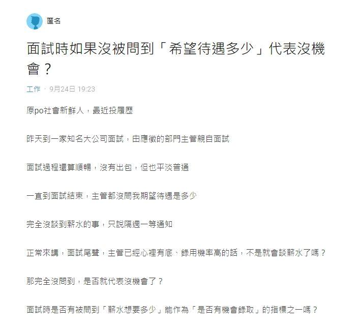 ▲網友面試時沒被問及「期望薪資」的問題。(圖/翻攝Dcard)