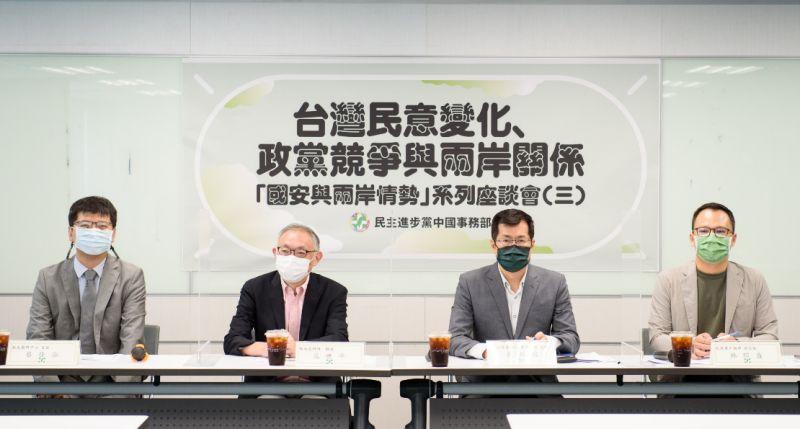 ▲民進黨中國部舉辦「台灣民意變化、政黨競爭與兩岸關係」座談會。(圖/民進黨提供)