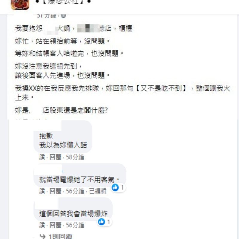 ▲原PO控訴店員態度不佳,引發網友關注討論。(圖/翻攝《爆怨公社》)