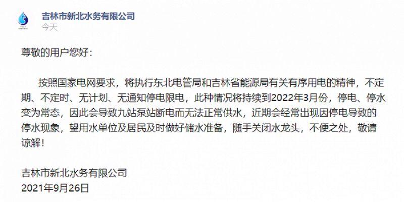 ▲吉林省吉林市一間水務公司26日發出通知,聲稱將不定期、不定時停電、停水。(圖/翻攝自微博)