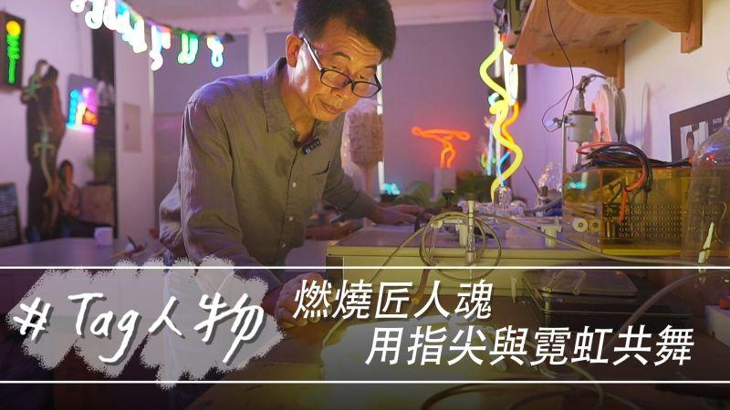 ▲臺灣少數僅存霓虹燈師傅黃順樂。(圖/記者林天佑拍攝)