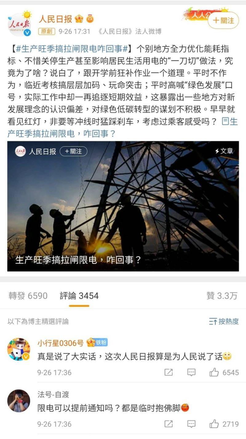 ▲中國官媒《人民日報》刊文指出,近日一連串限電停產、導致民怨的措施,是各地政府狂補落後進度的結果。(圖/翻攝自微博)