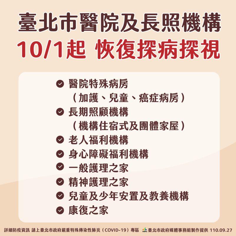 ▲10月1日起,台北市醫院部分病房以及長照機構,將恢復探病探視。(圖/台北市政府提供)