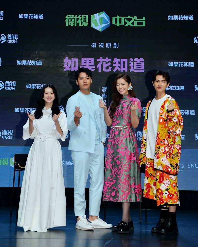 ▲邱偲琹(左起)、張睿家、任容萱、石知田出席新劇《如果花知道》發布會。(圖/衛視)