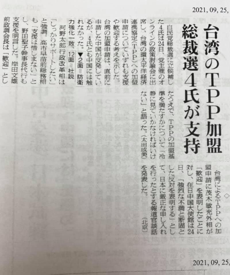 ▲台灣申請CPTPP,駐日代表謝長廷觀察日媒反應,認為若只阻止台灣加入,至少道理上是講不通。(圖/取自謝長廷臉書)
