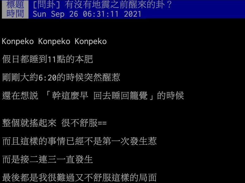 ▲網友不解為何自己都會在地震之前就醒來。(圖/翻攝自PTT)