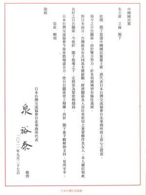 ▲日台交流協會發賀電給國民黨主席當選人朱立倫。(圖/讀者提供)