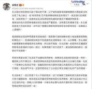▲不過碰上中國東北停電,胡錫進態度一轉,評論相當溫和。(圖/翻攝自微博)